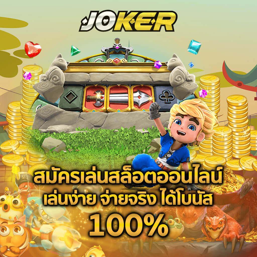 ทางเข้า-Joker123-สมัคร-โจ๊กเกอร์123-Slot-Online (1)